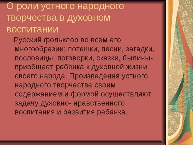 О роли устного народного творчества в духовном воспитании Русский фольклор во...