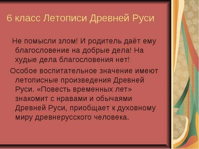 6 класс Летописи Древней Руси Не помысли злом! И родитель даёт ему благослове...