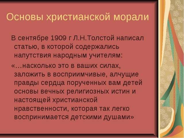 Основы христианской морали В сентябре 1909 г Л.Н.Толстой написал статью, в ко...