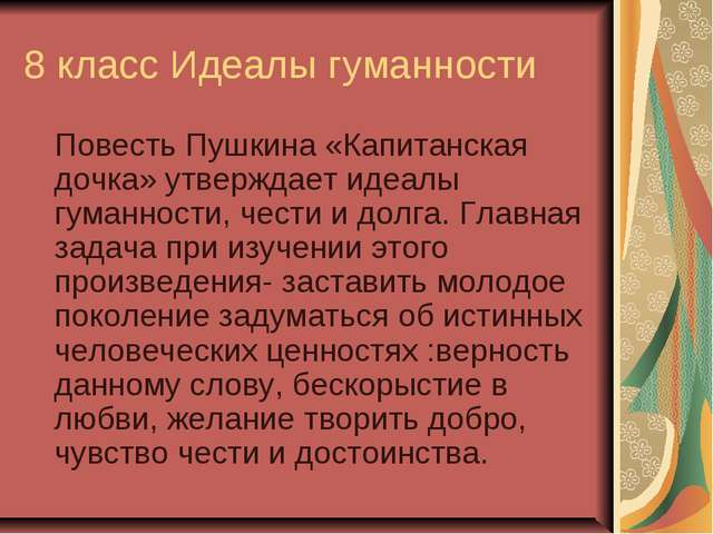 8 класс Идеалы гуманности Повесть Пушкина «Капитанская дочка» утверждает идеа...