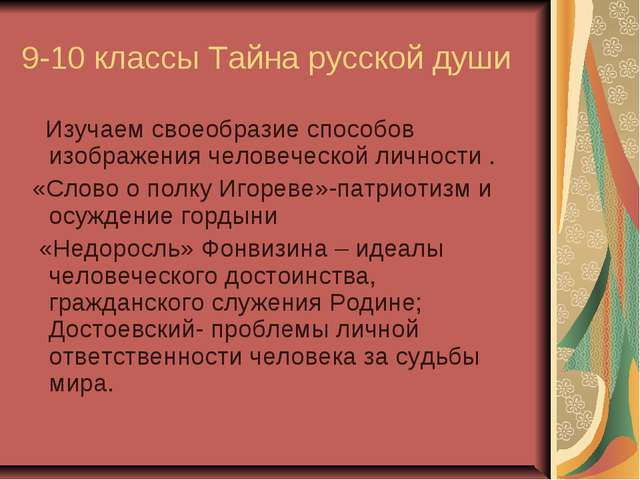 9-10 классы Тайна русской души Изучаем своеобразие способов изображения челов...
