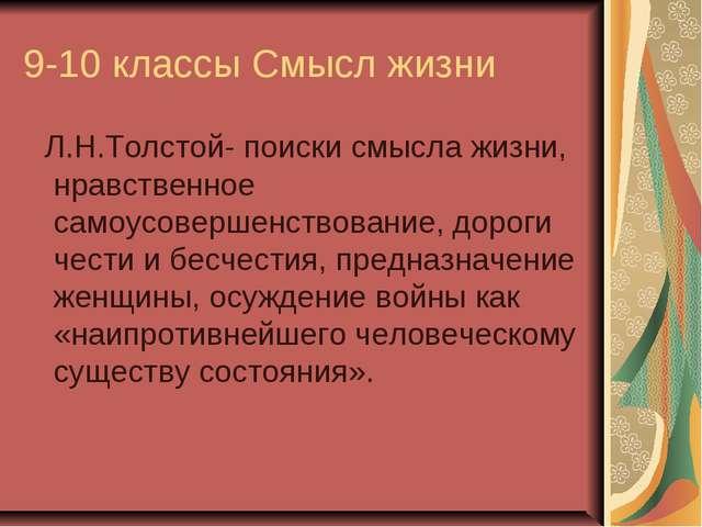9-10 классы Смысл жизни Л.Н.Толстой- поиски смысла жизни, нравственное самоус...