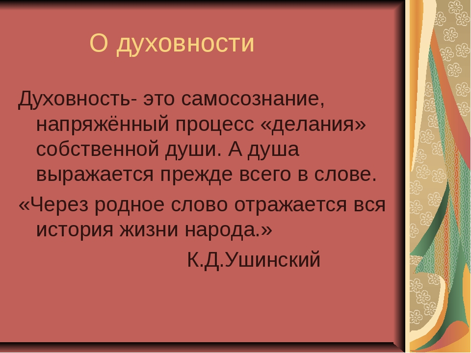 О духовности Духовность- это самосознание, напряжённый процесс «делания» соб...