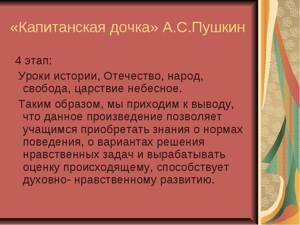 «Капитанская дочка» А.С.Пушкин 4 этап: Уроки истории, Отечество, народ, свобо...