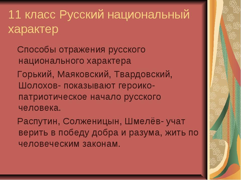 11 класс Русский национальный характер Способы отражения русского национально...