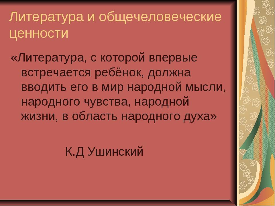 Литература и общечеловеческие ценности «Литература, с которой впервые встреча...