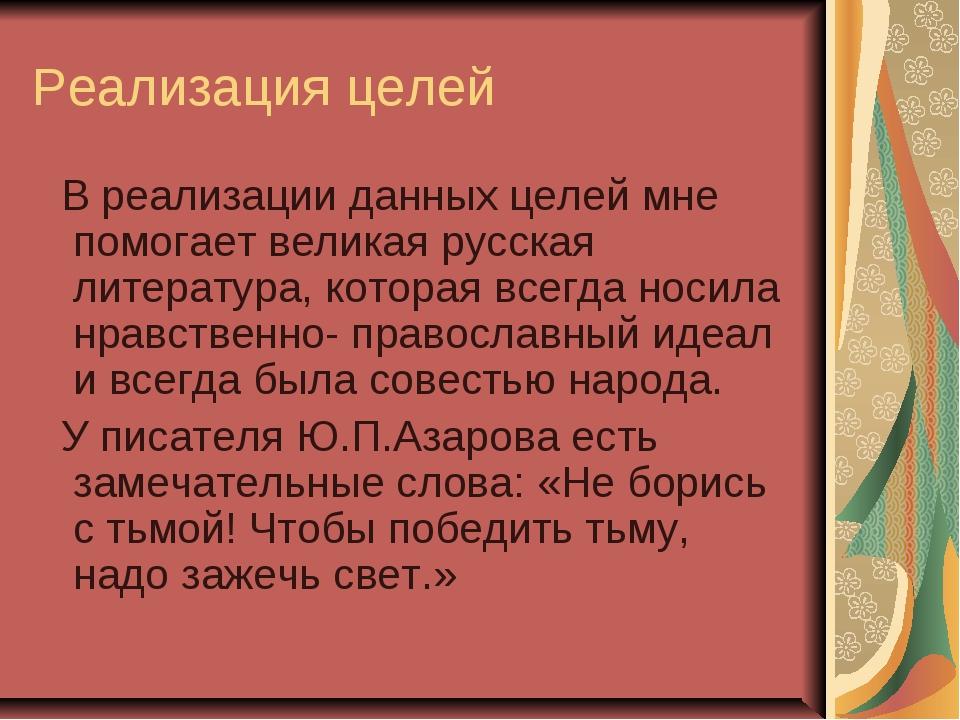 Реализация целей В реализации данных целей мне помогает великая русская литер...
