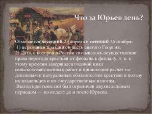 Отмечается весенний 23 апреля и осенний 26 ноября: 1) церковный праздник в че