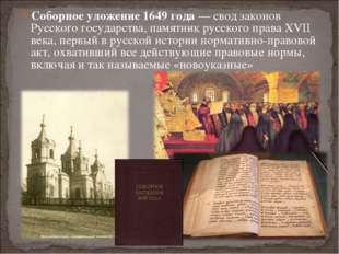 Соборное уложение 1649 года — свод законов Русского государства, памятник рус
