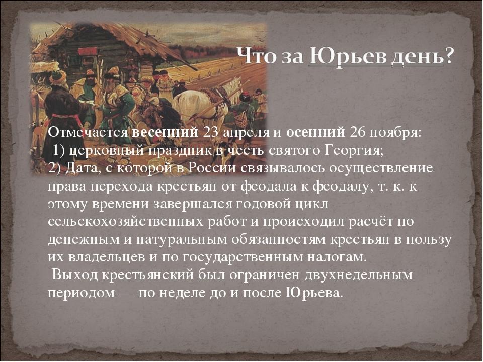 Отмечается весенний 23 апреля и осенний 26 ноября: 1) церковный праздник в че...