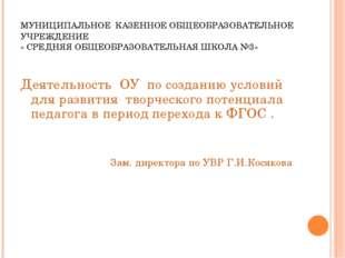 МУНИЦИПАЛЬНОЕ КАЗЕННОЕ ОБЩЕОБРАЗОВАТЕЛЬНОЕ УЧРЕЖДЕНИЕ « СРЕДНЯЯ ОБЩЕОБРАЗОВАТ