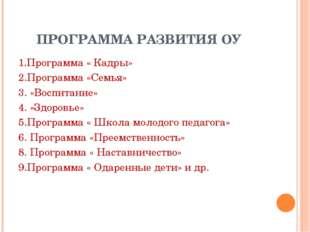 ПРОГРАММА РАЗВИТИЯ ОУ 1.Программа « Кадры» 2.Программа «Семья» 3. «Воспитани