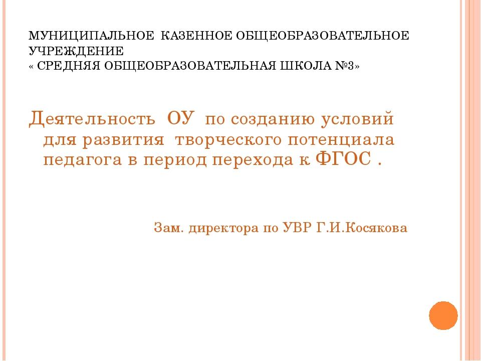 МУНИЦИПАЛЬНОЕ КАЗЕННОЕ ОБЩЕОБРАЗОВАТЕЛЬНОЕ УЧРЕЖДЕНИЕ « СРЕДНЯЯ ОБЩЕОБРАЗОВАТ...