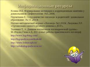 Козина И.Б. Формирование мотивации к коррекционным занятиям у дошкольников//Д