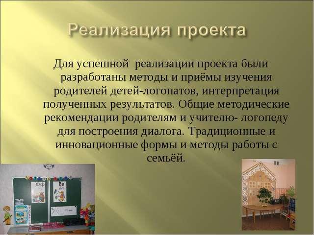 Для успешной реализации проекта были разработаны методы и приёмы изучения ро...