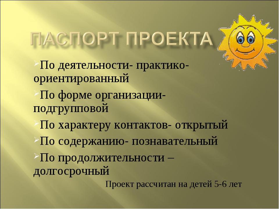 По деятельности- практико-ориентированный По форме организации- подгрупповой...