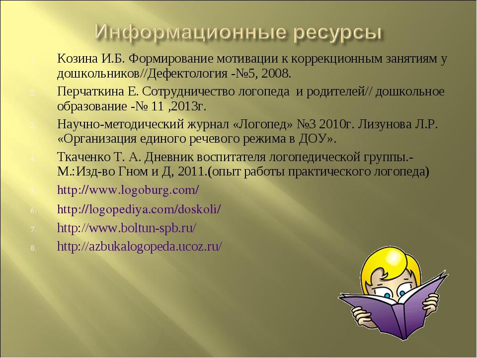 Козина И.Б. Формирование мотивации к коррекционным занятиям у дошкольников//Д...