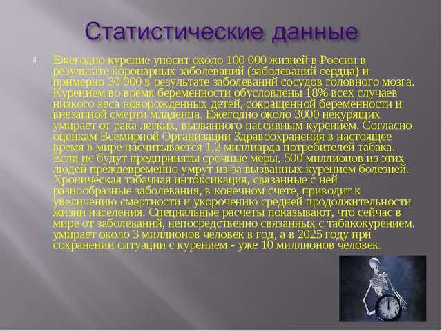 Ежегодно курение уносит около 100 000 жизней в России в результате коронарных...