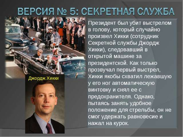 Джордж Хикки