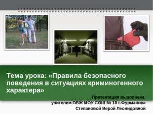Тема урока: «Правила безопасного поведения в ситуациях криминогенного характе