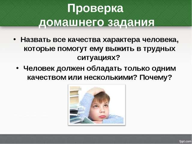 Проверка домашнего задания Назвать все качества характера человека, которые п...
