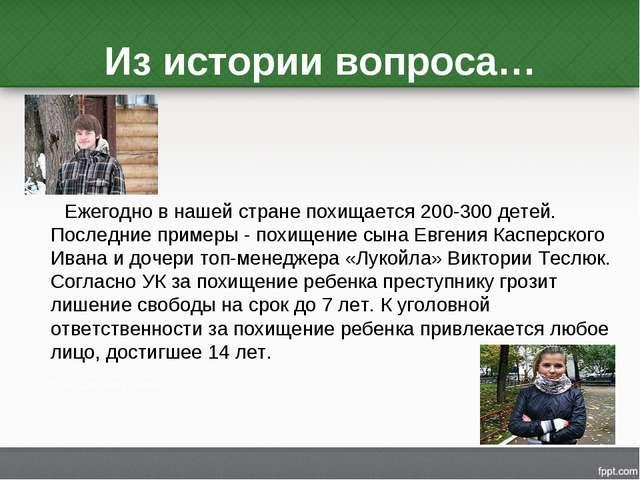Из истории вопроса… Ежегодно в нашей стране похищается 200-300 детей. Последн...