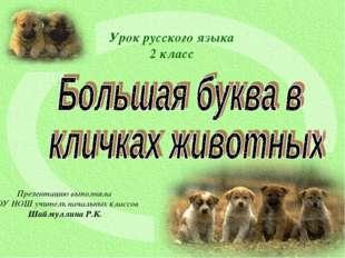 Урок русского языка 2 класс Презентацию выполнила МОУ НОШ учитель начальных к