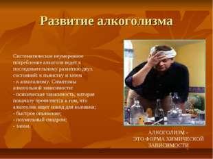 Развитие алкоголизма АЛКОГОЛИЗМ - ЭТО ФОРМА ХИМИЧЕСКОЙ ЗАВИСИМОСТИ Систематич