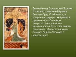 Великий князь Суздальский Ярослав II поехали со многими боярами в Золотую Орд