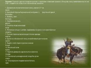 Задание: Близкое и долгое соседство русских с тюркскими племенами привело к