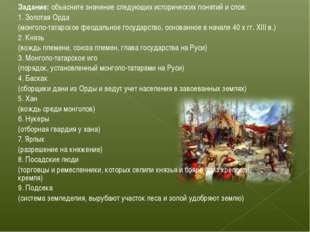 Задание: объясните значение следующих исторических понятий и слов: 1. Золот