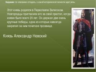 Этот князь родился в Переславле Залесском. Новгородцы пригласили его за свой