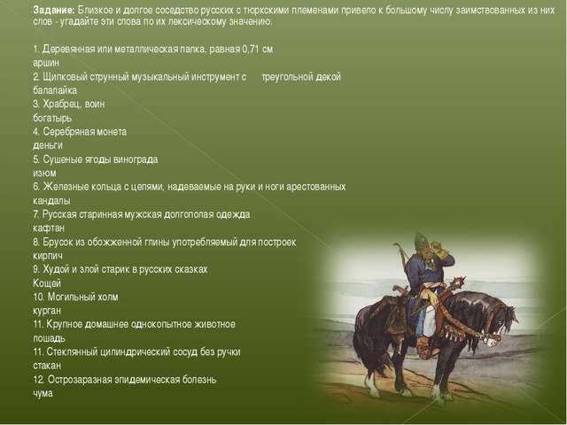 Задание: Близкое и долгое соседство русских с тюркскими племенами привело к...