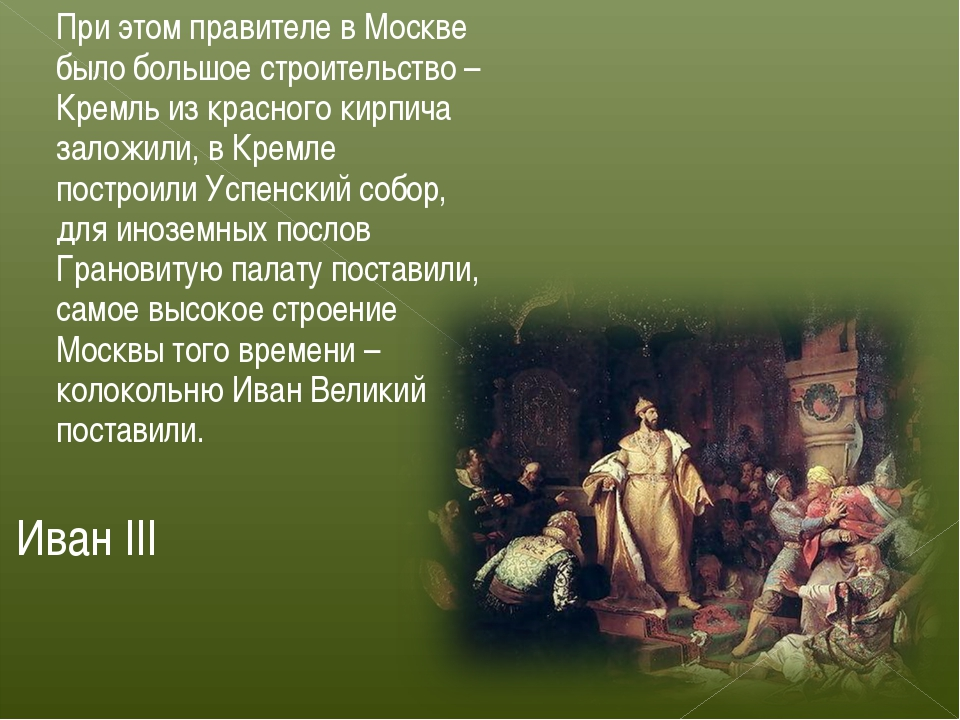 При этом правителе в Москве было большое строительство – Кремль из красного...