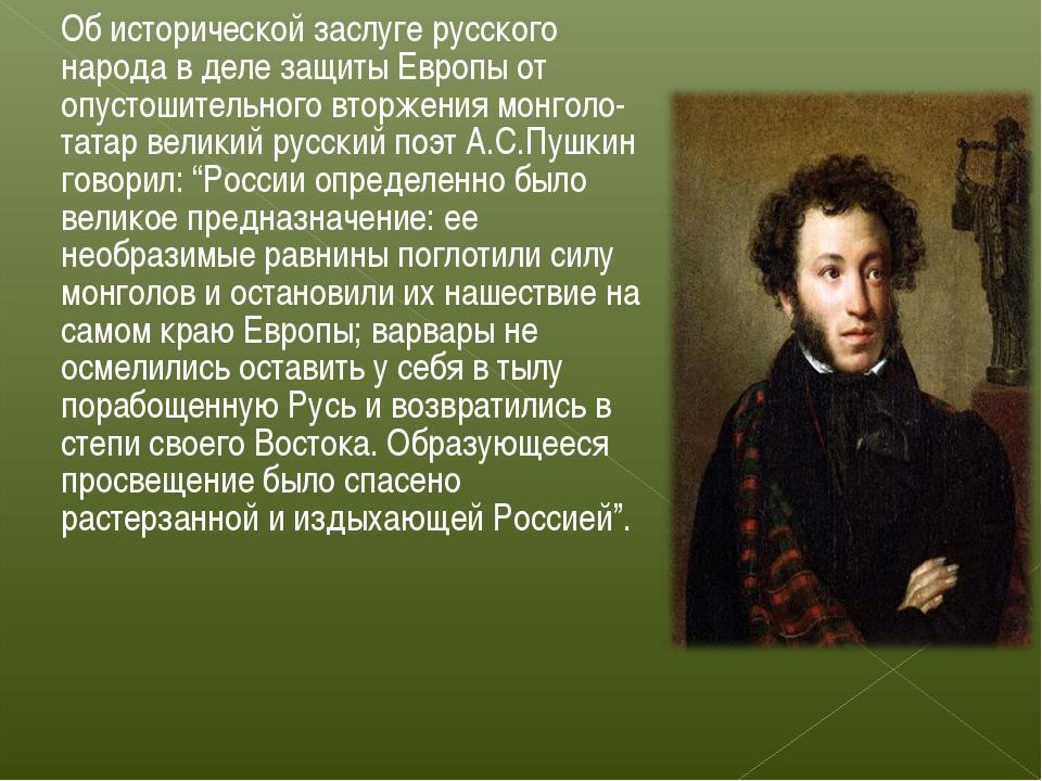 Об исторической заслуге русского народа в деле защиты Европы от опустошитель...