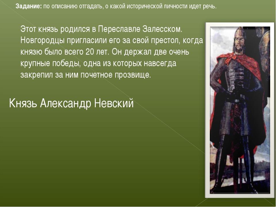 Этот князь родился в Переславле Залесском. Новгородцы пригласили его за свой...