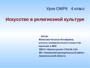 Урок ОМРК 4 класс Искусство в религиозной культуре Автор: Жеканова Наталья Ио