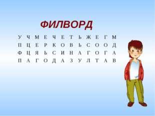 ФИЛВОРД УЧМЕЧЕТЬЖЕГМ ПЦЕРКОВЬСООД ФЦЯЬСИНАГОГ