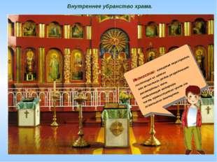 Внутреннее убранство храма. Иконостас- алтарная перегородка, состоящая из одн