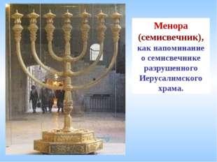 Менора (семисвечник), как напоминание о семисвечнике разрушенного Иерусалимск