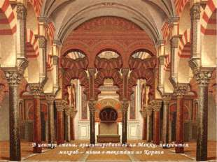 В центре стены, ориентированной на Мекку, находится михраб – ниша с текстами