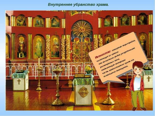 Внутреннее убранство храма. Иконостас- алтарная перегородка, состоящая из одн...