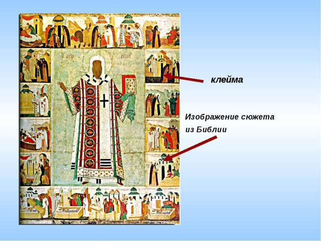 Изображение сюжета из Библии клейма