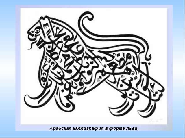 Арабская каллиграфия в форме льва