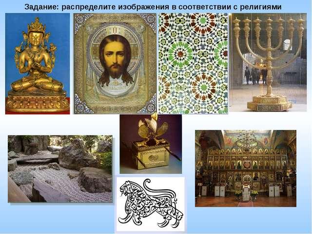 Задание: распределите изображения в соответствии с религиями