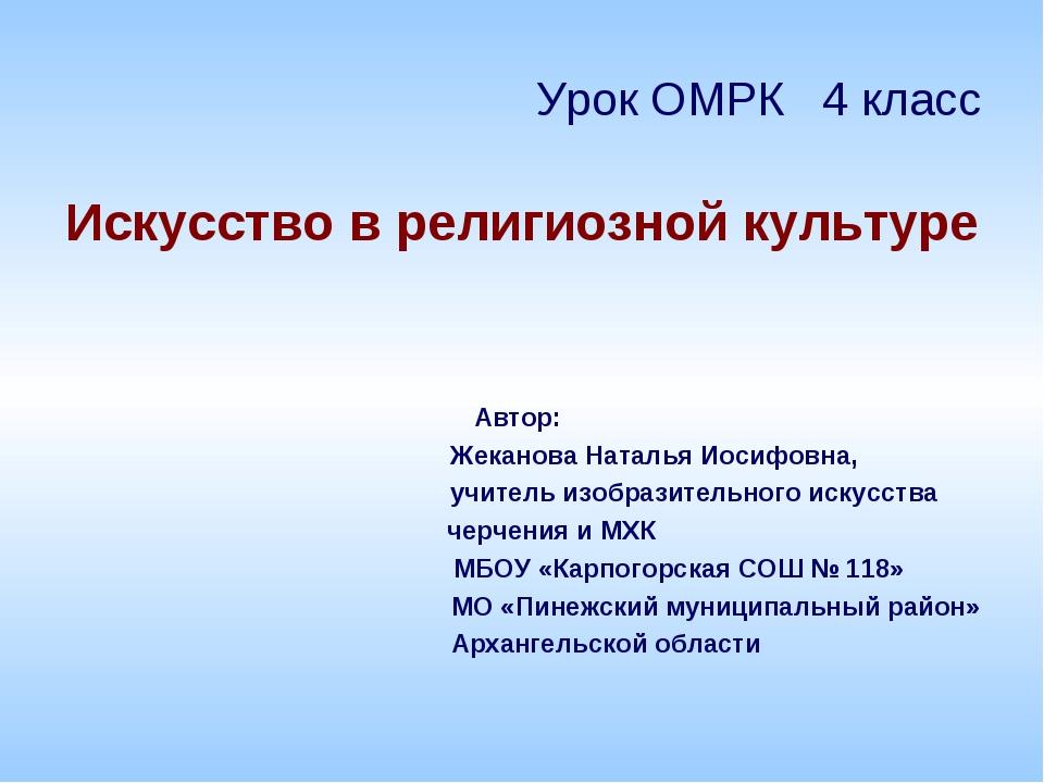 Урок ОМРК 4 класс Искусство в религиозной культуре Автор: Жеканова Наталья Ио...