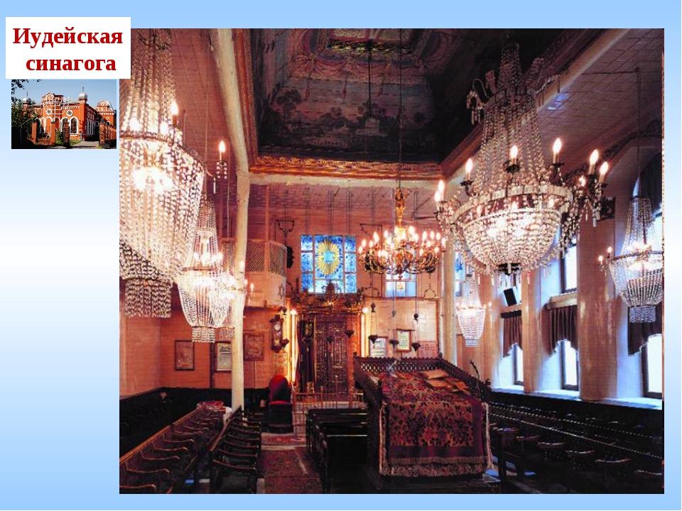 Иудейская синагога