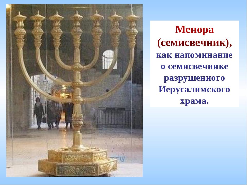 Менора (семисвечник), как напоминание о семисвечнике разрушенного Иерусалимск...