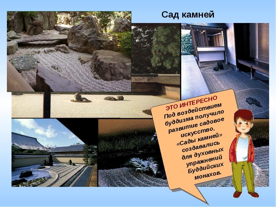 Сад камней ЭТО ИНТЕРЕСНО Под воздействием буддизма получило развитие садовое...