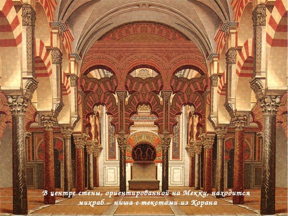 В центре стены, ориентированной на Мекку, находится михраб – ниша с текстами...
